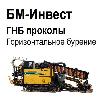Инженерные сети под ключ + Гнб проколы, шнековое и горизонтальное бурение, микротоннелирование: трубы Пнд, сталь, ж/б, Хобас (стеклопластиковые) под дорогами, КАД, реками, каналами, домами во всех регионах РФ.