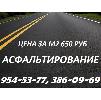 Ямочный ремонт, асфальтирование, ремонт дорог, асфальтовая крошка с доставкой в СПб