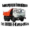 Вывоз строительного мусора в Новосибирске.