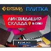 Распродажа склада керамогранита и плитки в Санкт-Петербурге