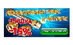 Гофрированная труба и фитинги со скидкой 15%