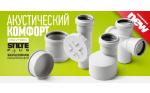 Завод «ПРО АКВА» запустил первую российскую линию по производству бесшумной канализации