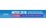 Приглашение на выставку «MITEX 2018»