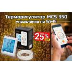 Цены на терморегулятор MCS 350 снижены на 25%.