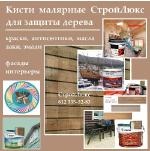 Кисти малярные СтройЛюкс для нанесения материалов по защите древесины фасадов и интерьеров
