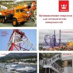 Противокоррозионная защита металлоконструкций Tikkurila