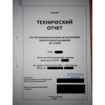 Технический отчет по измерениям изоляции Техотчет по электрике Ростов-на-Дону