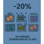 Скидки до 20% на аренду дизельных генераторов 10 кВт
