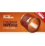 Новые переходы для труб Polytron ProKan от завода «ПРО АКВА»