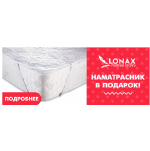 Lonax дарит защитные наматрасники!