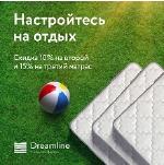 Настройтесь на отдых вместе с Dreamline!