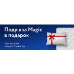 Подушка Magic в подарок