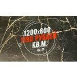 Керамогранит Italon (Италон) крупноформатный 120х60 см