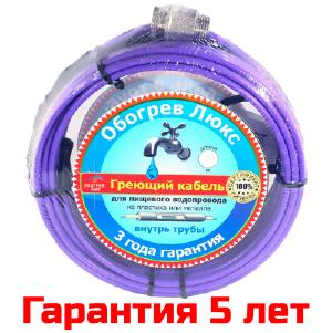 Комплекты греющего кабеля с увеличенной гарантией 5 лет!