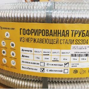 Гибкая гофрированная труба из нержавеющей стали