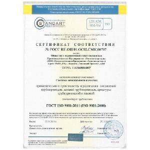 Регионгаздеталь получил сертификат соответствия ГОСТ ISO 9001-2011 (ISO 9001-2008).