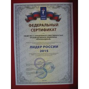 Регионгаздеталь удостоен почетного звания ЛИДЕР РОССИИ 2015.