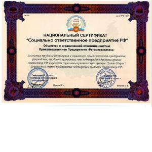 Регионгаздеталь удостоен национальным сертификатом «Социально ответственное предприятие РФ»
