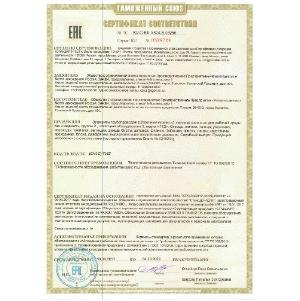 Регионгаздеталь получил Сертификат соответствия Техническому регламенту таможенного союза ТР ТС 032/2013 «О безопасности оборудования, работающего под избыточным давлением».