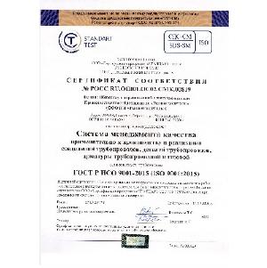 Регионгаздеталь продлил сертификат соответствия ГОСТ ISO 9001-2011 до 2020 года