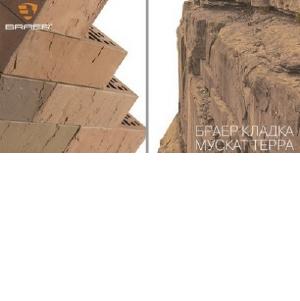 Новый кирпич завода Braer Мускат Браер кладка Терра уже в продаже