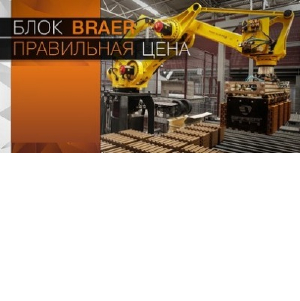 Обновленный поризованный блок от завода Braer для строительство стен без утеплителя