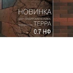 Новинка лицевой кирпич Braer Баварская кладка Терра в формате 0.7 НФ