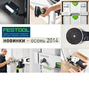 Знакомьтесь: новинки Festool осени 2014!