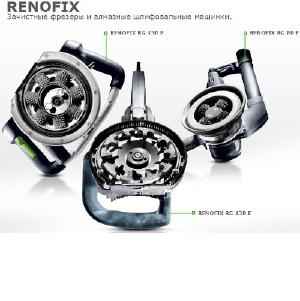Зачистные фрезеры и алмазные шлифовальные машинки FESTOOL (Германия)