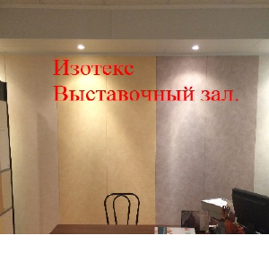 Изотекс стеновые и потолочные панели выставочный завыставочный зал