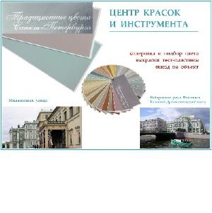 Традиционные цвета Санкт-Петербурга