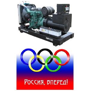 Акция «Олимпийские скидки на дизельгенераторы GMGen » начнется 7 февраля и продлится до 23 февраля 2014г.