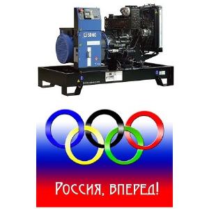 Акция «Олимпийские скидки на дизельгенераторы SDMO» начнется 7 февраля и продлится до 23 февраля 2014г.