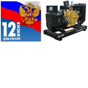 Скидка на дизель-генераторные установки GMGen в честь Дня России!