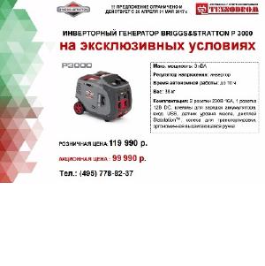 Генератор бензиновый BRIGGS & STRATTON P 3000 Inverter на эксклюзивных условиях!!!