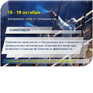 Приглашаем на конференцию: Применение материалов и оборудования для огнезащиты и промышленной антикоррозии: современные тенденции, возможности повышения качества и эффективности