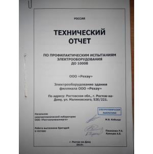 Электролаборатория Услуги Ростов-на-Дону