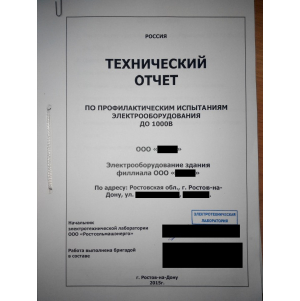 Технический отчет по измерениям изоляции Техотчет по электрике Электролаборатория