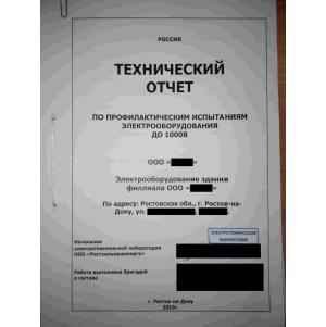 Технический отчет по электроизмерениям Техотчет по изоляции Ростов-на-Дону
