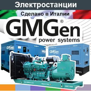 Новогодняя распродажа - дизель-генераторные установки GMGen!