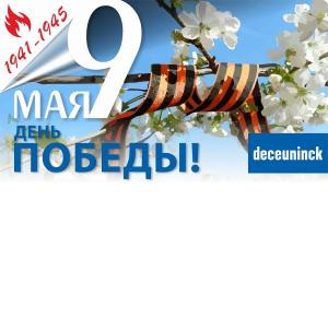 День Победы 9 Мая – это особый праздник для России.