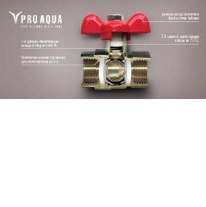 Новые усиленные полнопроходные шаровые краны PRO AQUA – уже в наличии!