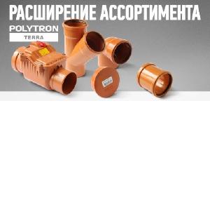 Завод «ПРО АКВА» начал выпуск новых фасонных частей Polytron Terra