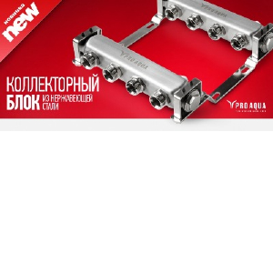 Новинка от компании «Эго Инжиниринг» - коллекторный блок PRO AQUA без запорных клапанов