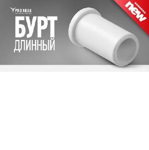Новинка от завода «ПРО АКВА» - длинный бурт Pro Aqua