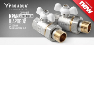 Новая модель полнопроходного шарового крана Pro Aqua
