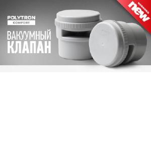 Новинка от завода «ПРО АКВА» - вакуумный клапан Pro Aqua