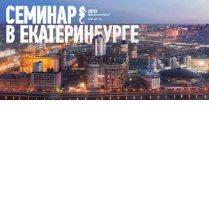 В Екатеринбурге прошел обзорный семинар