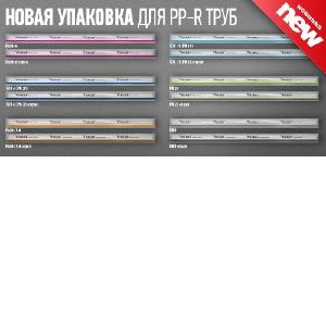 Новая удобная упаковка PP-R труб Pro Aqua