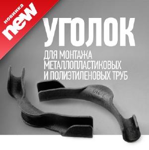 Новинка от завода «ПРО АКВА»: пластиковый фиксатор для полимерных труб